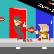 Nintendo Switch用『アーケードアーカイブス エレベーターアクション』が2019年3月14日に配信決定!