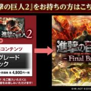 PS4&Switch&PC用ソフト『進撃の巨人2 -Final Battle-』が2019年7月4日に発売決定!