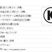 『進撃の巨人2 Final Battle』が台湾のレーティング機関に評価される!