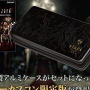 Switch版『バイオハザード オリジンズコレクション イーカプコン限定版』の予約が開始!
