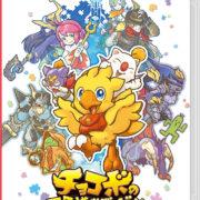 ゲオが2019年3月18日~3月24日までの新品ゲームソフト売上ランキングを発表!
