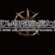 PS4&PSVita用ソフト『ガレリアの地下迷宮と魔女ノ旅団』の予約が開始!