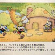 『カップヘッド』の日本語紹介ページが公開!