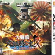 ニンテンドー3DS用ソフト『大戦略 大東亜興亡史DX~第二次世界大戦~』の発売日が2019年5月23日に決定!