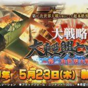 ニンテンドー3DS用ソフト『大戦略 大東亜興亡史DX~第二次世界大戦~』のオープニングムービーが公開!
