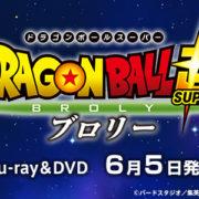 『ドラゴンボール超 ブロリー』のブルーレイ&DVDが2019年6月5日に発売決定!予約も本日より開始