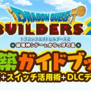 『ドラゴンクエストビルダーズ2 破壊神シドーとからっぽの島 建築ガイドブック 建築+スイッチ活用術+DLCデータ』が2019年4月26日発売決定!