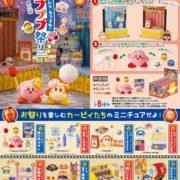 【画像更新】リーメントから『星のカービィ みんなあつまれ!プププ祭り』が2019年6月24日に発売決定!
