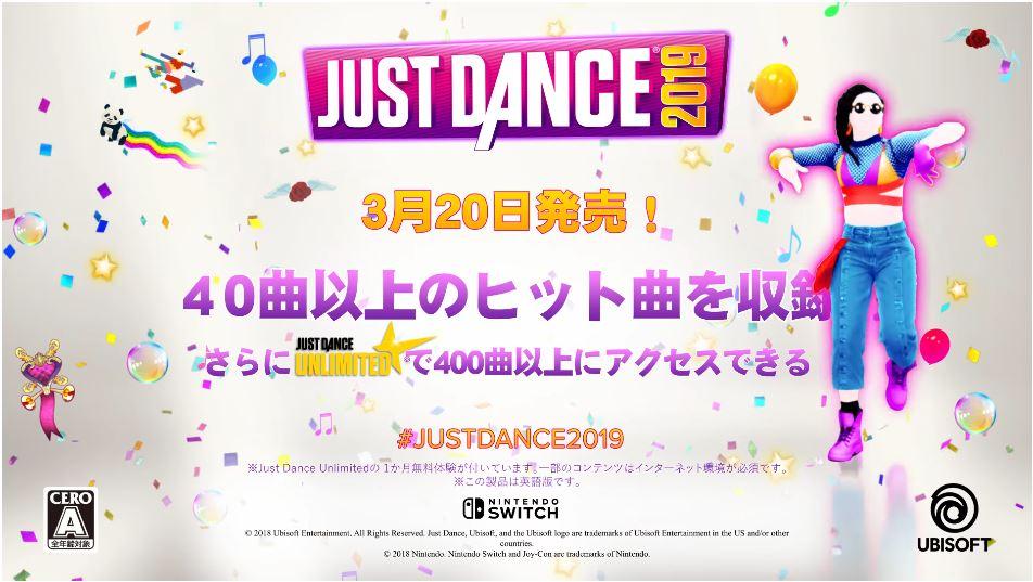 ジャスト ダンス switch