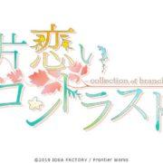 【オトメイト】Switch版『片恋いコントラスト』の公式サイトが公開!