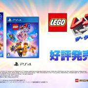 PS4&Switch用ソフト『レゴムービー2 ザ・ゲーム』のローンチトレーラーが公開!