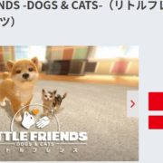 『LITTLE FRIENDS -DOGS & CATS-』の体験版が2019年3月7日から配信開始!