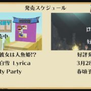 Switch用ソフト『陽春白雪 Lyrica』の配信日が2019年3月28日に決定!台湾発の現代音楽がフュージョンした音楽ゲーム