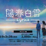 Switch用ソフト『陽春白雪 Lyrica』の紹介映像が公開!漢詩(唐詩)と現代音楽がフュージョンした音楽ゲーム