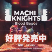 Switch用ソフト『マキナイツ -ブラッドバゴス-』のプレイ編 PVが公開!