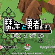 Switch版『魔女と勇者』の配信日が2019年3月21日に決定!8Bitテイストのアクションゲーム