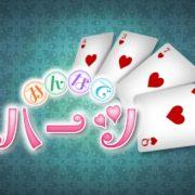 Nintendo Switch用ソフト『みんなでハーツ』が2019年3月21日に配信決定!トランプの「ハーツ」を題材にしたカードゲーム