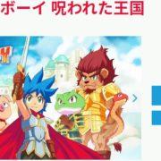 Nintendo Switch版『モンスターボーイ 呪われた王国』の体験版が2019年3月14日から配信開始!