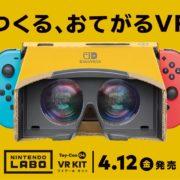 『Nintendo Labo Toy-Con 04: VR Kit』の予約が開始!