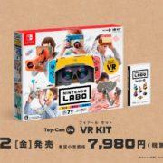 『Nintendo Labo Toy-Con 04: VR Kit』は米国では若干の品薄状態に?