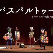 Switch用ソフト『パスパルトゥー:アーティストの描いた夢』が2019年3月7日から配信開始!アーティストの人生を体験するお絵かきゲーム