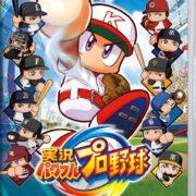 Nintendo Switch用ソフト『実況パワフルプロ野球』の発売日が2019年6月27日に決定!予約も開始