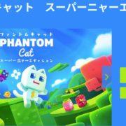 Switch用ソフト『ファントムキャット スーパーニャエディション』の体験版が2019年3月28日から配信開始!