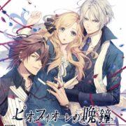 【オトメイト】Switch版『ピオフィオーレの晩鐘』が2019年に発売決定!