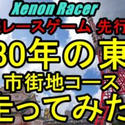 『Xenon Racer』のFeature Showcase 4/5 「Photo Mode」トレーラーが公開!先行プレイ動画もあり