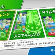 PS4&Switch用ソフト『ぷよぷよ e Sports』で新モード「チャレンジ」が3月20日に無料配信決定!