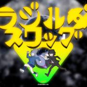 『ラジルギS』の正式タイトル名が『ラジルギスワッグ』に決定!ティザーサイトも公開