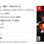Switch版『雷電V Director's Cut』が台湾のレーティング機関に評価される!