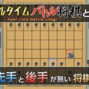 Switch用ソフト『リアルタイムバトル将棋』のプレイ動画&ルール説明動画が公開!