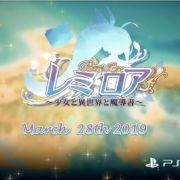 『レミロア~少女と異世界と魔導書~』は本日3月28日に発売!