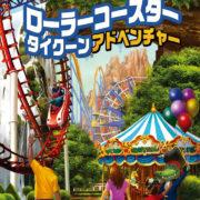 Nintendo Switch版『ローラーコースタータイクーン・アドベンチャー』が2019年5月16日に国内発売決定!遊園地経営シミュレーションゲーム