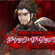 PS4&Switch用ソフト『殺人探偵ジャック・ザ・リッパー』のキャラクタームービー「ジャック編」が公開!