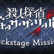 PS4&Switch用ソフト『殺人探偵ジャック・ザ・リッパー』のオリジナルWeb番組「バックステージ・ミッション (第1回)」が配信開始!