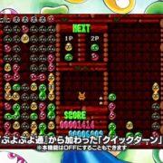Nintendo Switch用ソフト『SEGA AGES ぷよぷよ』の紹介映像が公開!