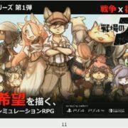 『戦場のフーガ』の発売予定日が2019年秋口に決定!ワールドワイド同発になる