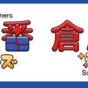 『倉庫番ビキナーズ』と『倉庫番ライト』がNintendo Switch向けとして発売決定!