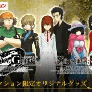 楽天コレクションにて『STEINS;GATE 0 コレクション』が2019年3月28日(木) 17時から販売決定!