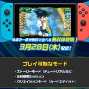 Switch用ソフト『スーパードラゴンボール ヒーローズ ワールドミッション』の体験版が3月28日に配信決定!