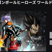 Switch用ソフト『スーパードラゴンボール ヒーローズ ワールドミッション』の体験版が3月28日から配信開始!