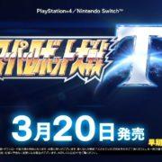 PS4&Switch用ソフト『スーパーロボット大戦T』の第2弾 CM映像が公開!
