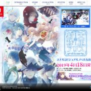 Switch版『大正×対称アリス all in one』の公式サイトが正式公開!店舗別オリジナル特典情報などが満載
