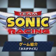 『チームソニックレーシング』のカスタマイズ紹介映像が公開!