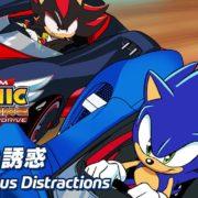 新作アニメ「チームソニックレーシング:OVERDRIVE Part1. 危ない誘惑 – Dangerous Distractions」が公開!ゲーム情報第5弾も公開!