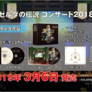 アルバム『ゼルダの伝説 コンサート2018』のプロモーション・ビデオが公開!開封動画も