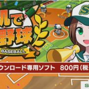 Switch用ソフト『机で野球』の配信日が2019年3月28日に決定!