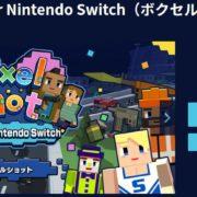 Switch用ソフト『Voxel Shot for Nintendo Switch(ボクセルショット)』の体験版が2019年3月28日から配信開始!